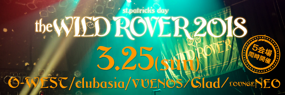 St.Patrick's Day THE WILD ROVER 2018 出演アーティスト発表!!